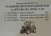 Ремкомплект рулевой тяги трактора МТЗ,ЮМЗ,Т-40 с пальцем