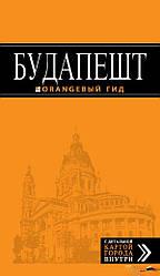 Будапешт. Путеводитель с детальной картой города внутри. Оранжевый гид