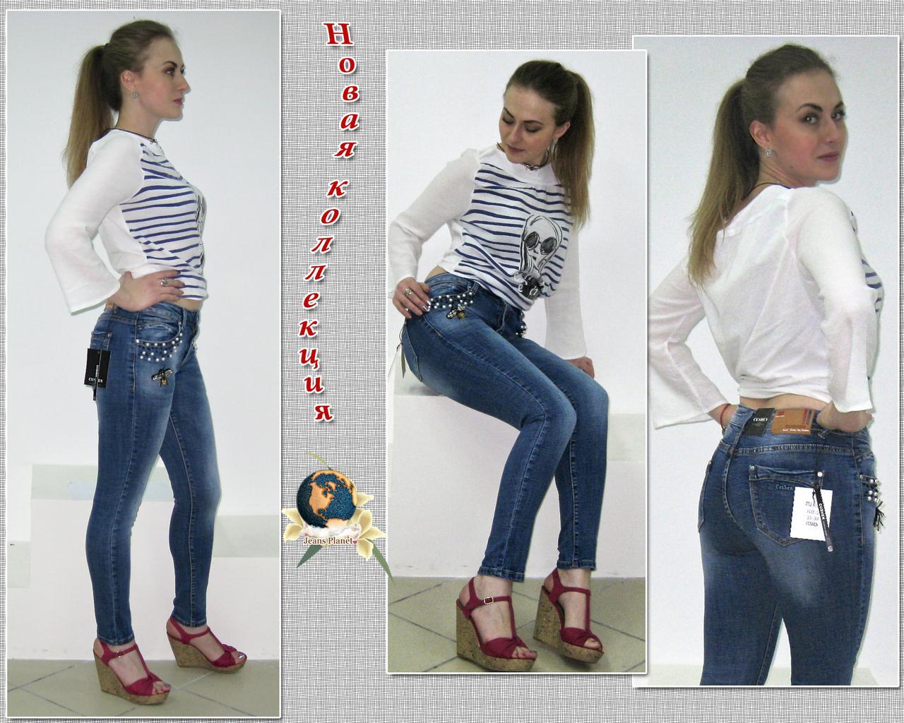 Завужені джинси жіночі з камінням під перли і бджілкою 27 розмір