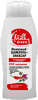 Шампунь STOP ВЫПАДЕНИЕ  ТМ «Milky Dream» 400 мл