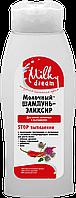 Шампунь STOP ВЫПАДЕНИЕ ТМ «Milky Dream» 400 мл