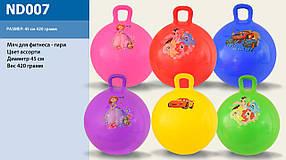 Мяч для фитнеса гири мультгерои 5 видов,5 цветов 45см 420г /60/
