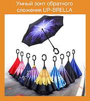 Умный зонт обратного сложения UP-BRELLA разноцветный