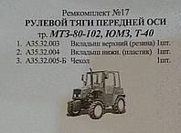 Ремкомплект рулевой тяги трактора МТЗ,ЮМЗ,Т-40