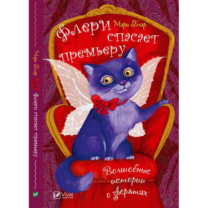 Детская книга Флери спасает премьеру Волшебные истории о зверятах ( крупный шрифт, рисунки в ч.б под раскраски