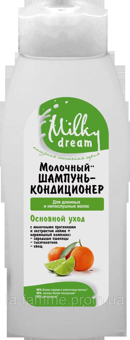 Шампунь-кондиционер ОСНОВНОЙ УХОД ТМ «Milky Dream» для длинных и непослушных волос, 400 мл