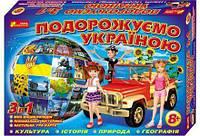 """Детская игра  настольная  Гра 3 в 1 """"Подорожуємо Україною"""" 8+ 5731"""