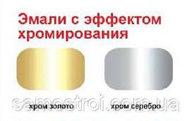 Эмали NEW TON с эффектом хромирования(серебро)