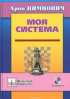 Моя система. Нимцович А. Русский шахматный дом