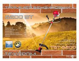 Бензокоса Техпром ТБТ - 6200 , 3 ножа , 2 бобины, фото 2