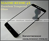 Закаленное защитное стекло для Xiaomi Redmi 4X черное 2.5D 9H 0,3 мм Premium Tempered Glass