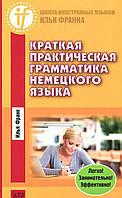 Краткая практическая грамматика немецкого языка. Школа иностранных языков Ильи Франка