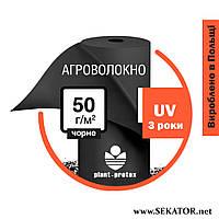 """Агроволокно """"PLANT PROTEX"""" p-50, чорне"""