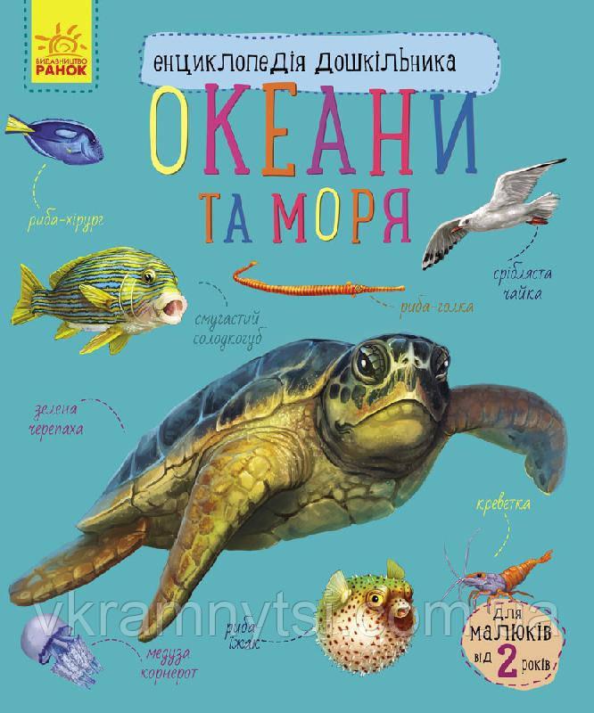 Океани та моря. Енциклопедія дошкільника