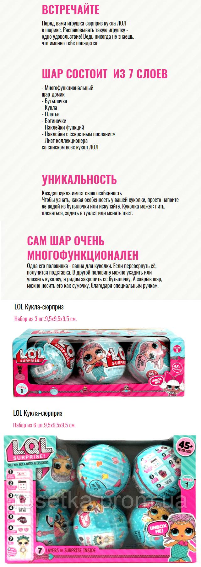 лялька-сюрприз в кульці LOL Surprise.