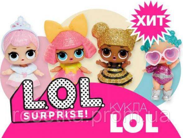 Лялька-сюрприз ЛОЛ в кулі LOL Сюрприз з аксесуарами, 3 шт. в наборі, 1 серія