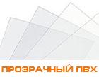 Прозрачный ПВХ PromoClear собственного производства!