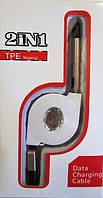 Шнур CABLE USB 2в1, фото 1