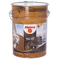Лак яхтный Alpina Yachtlack (глянцевый) 10 л