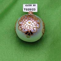 Новогодняя игрушка Шар Т025/23, фото 1