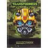 Школьный дневник Kite Transformers TF18-262-1