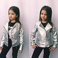 Моднячая куртка косуха на девочку эко-кожа серебро
