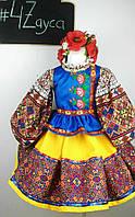 Шикарный костюм Украиночки желто-голубой / Украинский костюм 110см