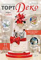 Журнал Торт Деко - Декабрь2017 №5 (33)