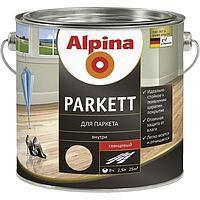 Алкидны лак для паркета ALPINA PARKETTLACK GL (Шелковисто-матовый) 2,5 л
