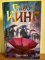"""Книга """"Пост сдал"""" Стивен Кинг (Темная Башня, твердый переплет)"""