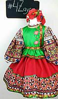 Шикарный костюм Украиночки  / Украинский костюм 98см