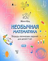 Кац Е.М.: Необычная математика. Тетрадка логических заданий для детей 7 лет. ФГОС
