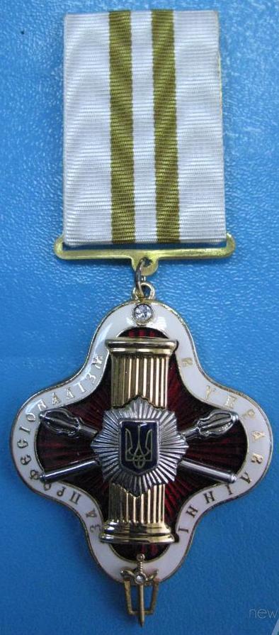 Медаль За професіоналізм в управлінні 2ст МВС України
