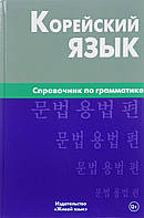 Корейский язык. Справочник по грамматике. Трофименко. Живой Язык