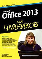 Microsoft Office 2013 для чайников. Вонг У.