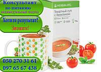 Томатный суп с базиликом от Гербалайф (HERBALIFE)