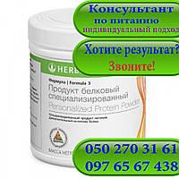 Протеин ФОРМУЛА 3 HERBALIFE (Гербалайф)