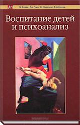 Воспитание детей и психоанализ. Кляйн М. и др.