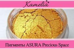Пигменты ASURA Precious Space
