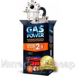Газовый редуктор Gaspower KBS-2A (4-7 кВа)