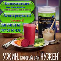Вечерний коктейль Гербалайф Herbalife формула 1