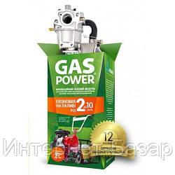 Газовый редуктор Gaspower KBS-2/PM (11-15 л.с.)