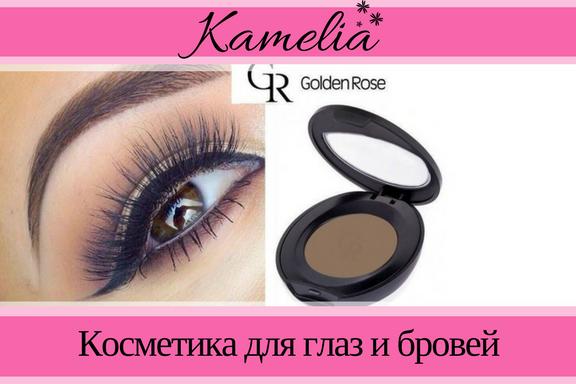 Косметика для глаз и бровей