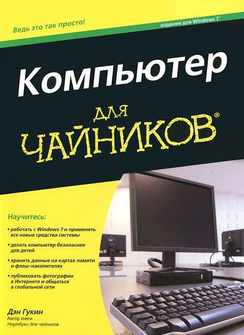 Компьютер для чайников. Издание для Windows 7. Гукин Д.