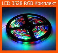 Светодиодная лента LED 3528 RGB Комплект!Опт