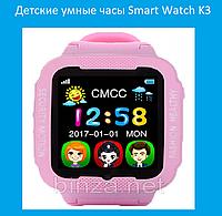 Детские умные часы Smart Watch K3 (blue, pink, black)