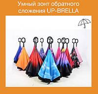 Умный зонт обратного сложения UP-BRELLA разноцветный!Опт