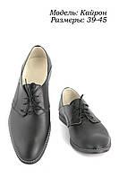 Мужская обувь от украинского производителя., фото 1