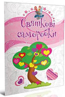 Подарунок своїми руками: Книга 12 Святкові саморобки до Дня закоханих (рожева) (у) Т