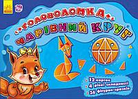 Ігри-головоломки: Чарівний круг (у)(19,9)(ПДВ)
